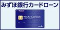 みずほ銀行カードローン_120x60-20150716