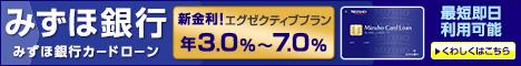 みずほ銀行カードローン_468x60_20160311