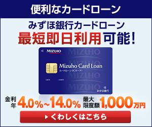 みずほ銀行-300_250-20150309