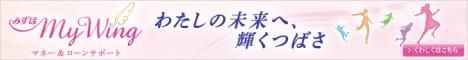 みずほ銀行MyWing-468_60-20151124