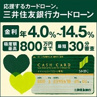 三井住友銀行カードローン-200_200-20150909